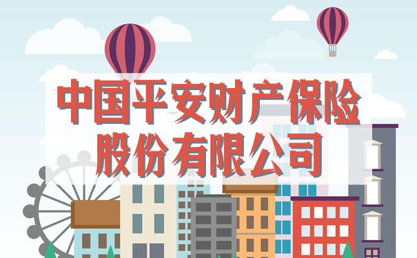 中国平安财产保险股份有限公司,2021中国平安财产保险股份有限公司