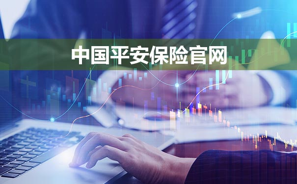 中国平安保险官网,2021中国平安保险官网