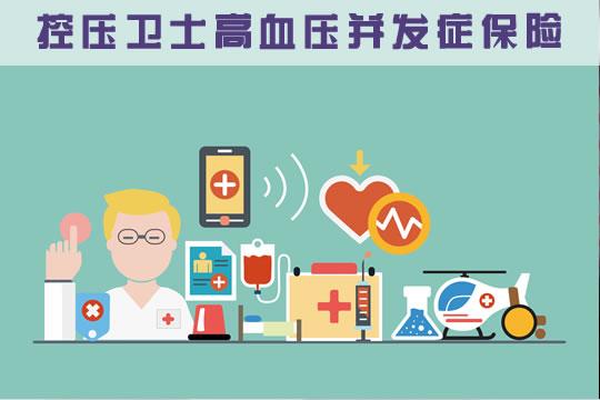 众惠控压卫士高血压并发症保险有优缺点分析?值得买吗?多少钱?