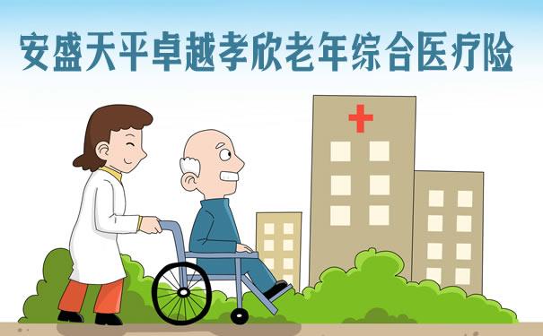 安盛天平卓越孝欣老年综合医疗险多少钱?怎么样?报销比例