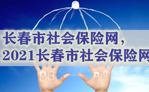 长春市社会保险网,2021长春市社会保险网
