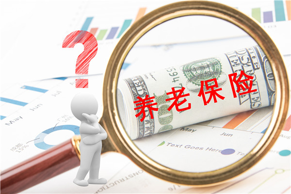 购买商业养老险需要遵循哪些原则?