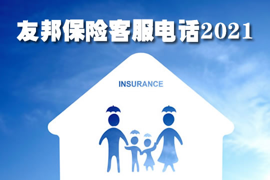 友邦保险客服电话2021,友邦保险客服电话