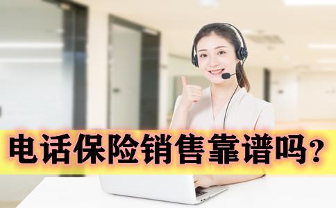 2021电话保险销售靠谱吗?电话保险销售靠谱吗?好做吗?