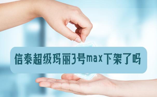 信泰超级玛丽3号max要下架了?怎么买划算?值得买吗?