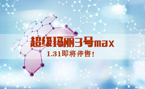 超级玛丽3号max1.31停售?超级玛丽3号max线上投保?异地投保
