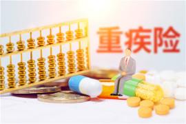 买重疾险后可以降低保额吗?