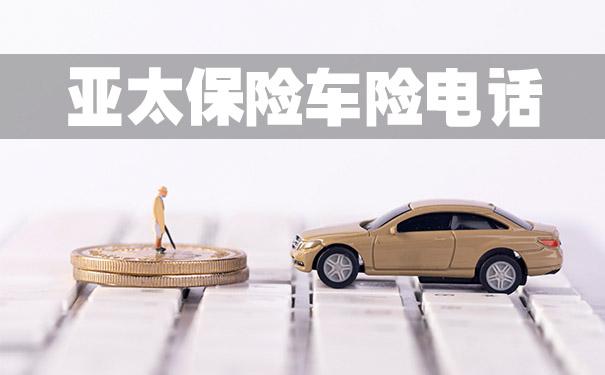 亚太保险车险电话,2021亚太保险车险电话多少?