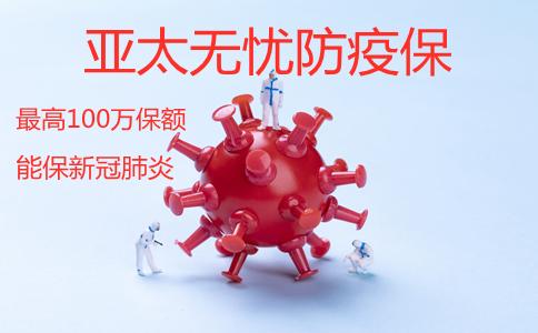 黑龙江新增28例确诊!亚太无忧防疫保怎么样?有什么优缺点?卖点