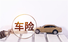 购买车险的五大常见误区