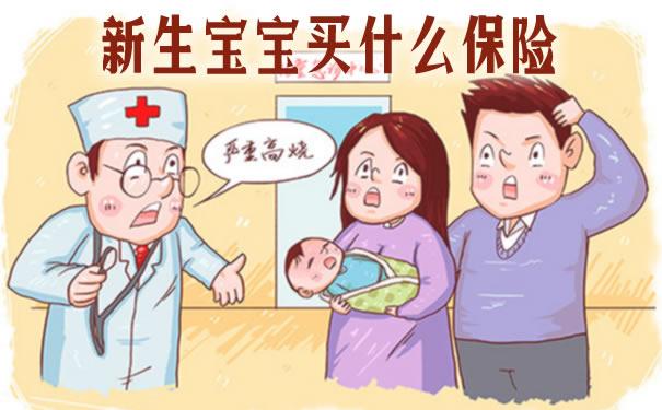 新生宝宝买什么保险?2021新生宝宝买什么保险好?