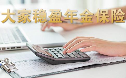 2021大家稳盈年金保险划算吗?好不好?值不值得买?