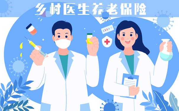 2021乡村医生养老保险!乡村医生养老保险最新利好!