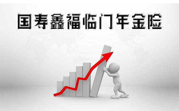国寿鑫福临门年金险怎么样?值得买吗?怎么算收益?收益计算