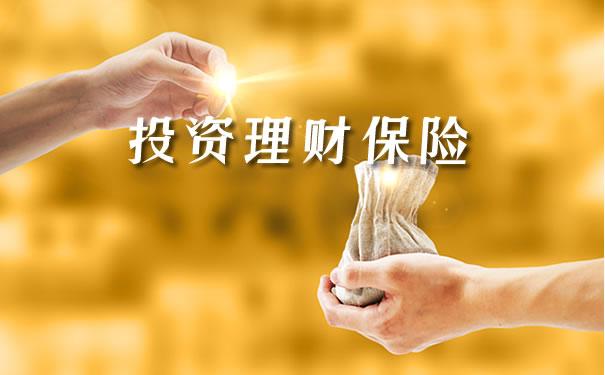 投资理财保险!2021投资理财保险