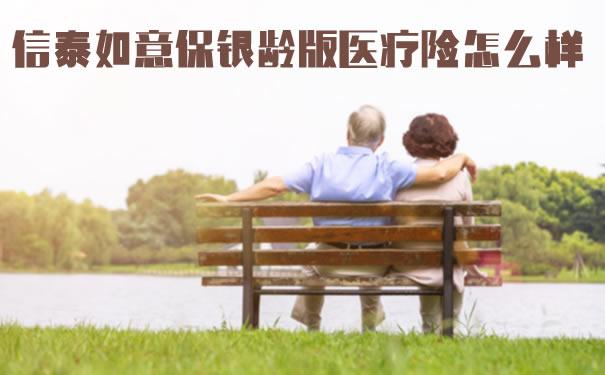 80岁可买!信泰如意保银龄版医疗险保证续保吗?怎么样?优点