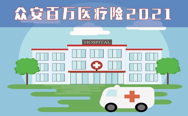 众安百万医疗险2021最高赔付多少?靠谱吗?0-105岁费率表