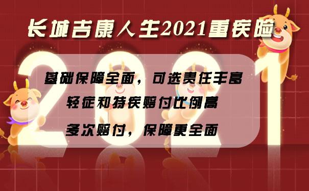 吉康人生2021怎么样?好不好?有什么优缺点?值不值得买?