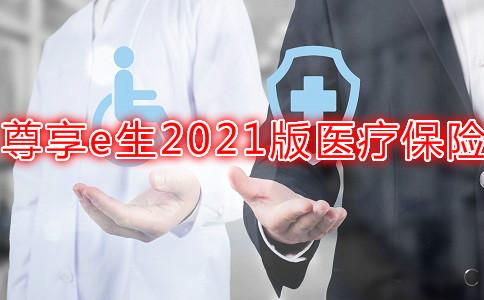 2021新升级!尊享e生2021版百万医疗险怎么样?产品分析?
