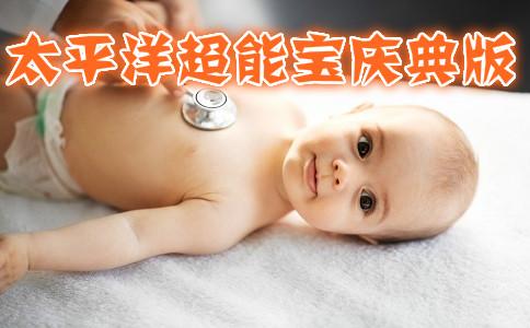 2021孩子的保险,太平洋超能宝庆典版好不好?保什么?附费率表