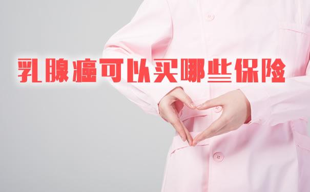 乳腺癌可以买哪些保险?太平洋乳腺癌复发险好吗?怎么购买