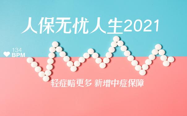 重磅升级!人保无忧人生2021怎么样?条款保什么?要不要买?