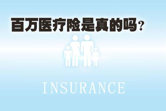 2021百万医疗险是真的吗?怎么买?一年多少钱?哪家保险公司好