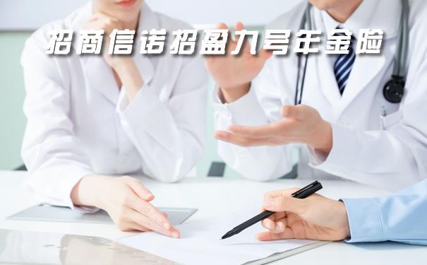 招商信诺招盈九号年金险怎么样?能领多少?条款解析