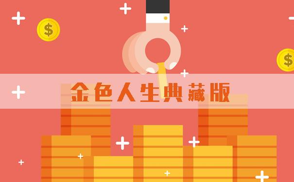 国寿鑫耀至尊年金保险怎么样?保什么?能领多少钱?