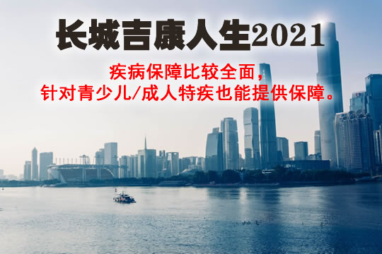 长城吉康人生2021重疾保险条款分析:有坑吗?优缺点是什么?费率