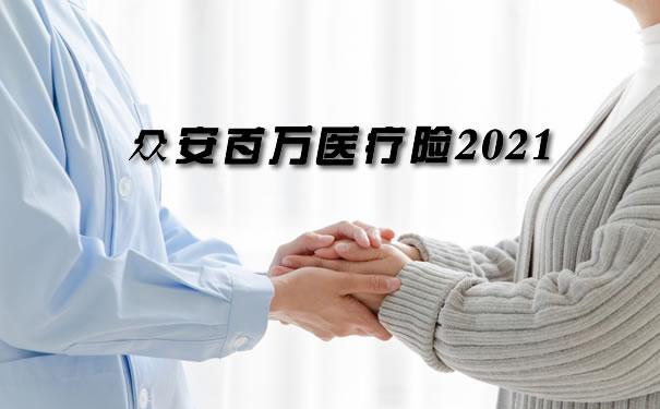 众安百万医疗险2021怎么样?一年多少钱?附费率表