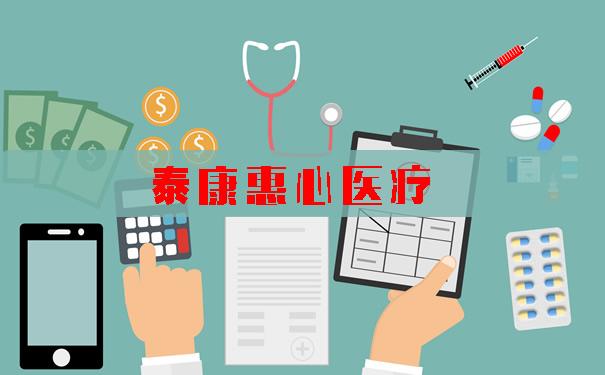 泰康惠心医疗年交保费多少?有齿科服务吗?续保?值得买吗?