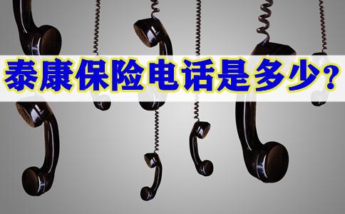 2021泰康保险电话,泰康保险电话是多少?保单查询