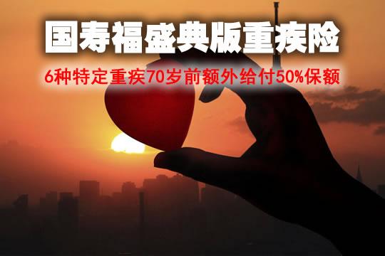 2021即将上市!国寿福盛典版条款详解:怎么样?优缺点?值得买吗