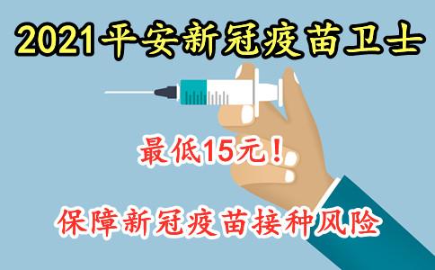 国产新冠疫苗获批上市!2021平安新冠疫苗卫士保险15元?该不该买?