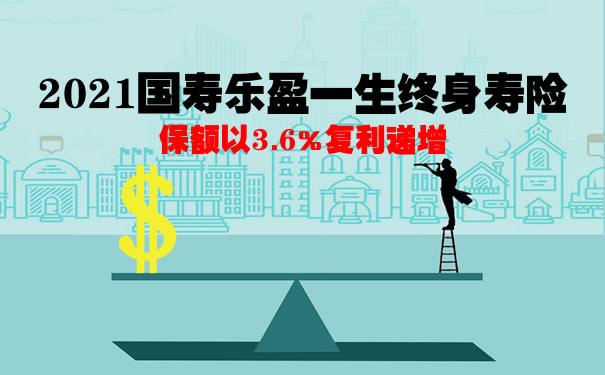 2021国寿乐盈一生终身寿险现金价值表?靠谱吗?有哪些缺点?