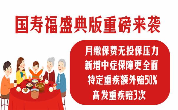 2021国寿福盛典版是什么保险?有坑吗?好不好?奉上优缺点测评