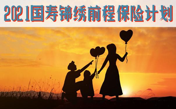 2021国寿锦绣前程保险计划等于健康保障+教育金+婚嫁金!一险多用!