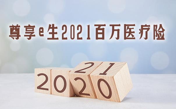 尊享e生2021百万医疗险升级后好吗?与2020对比?值不值得买?