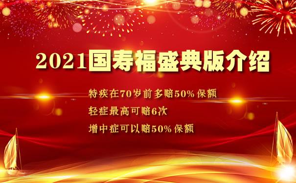 2021国寿福盛典版介绍!可以返还吗?和国寿福庆典版哪款好?