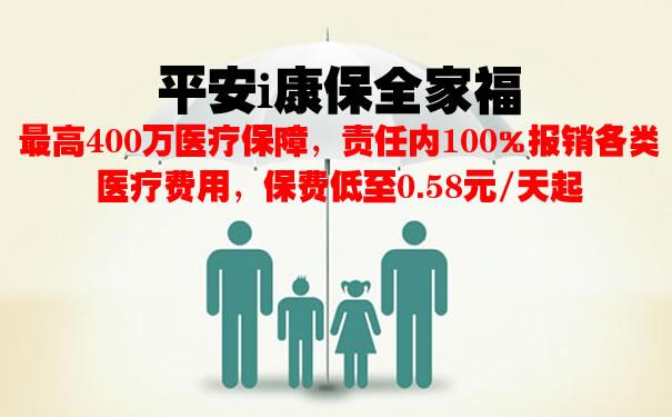 平安i康保全家福怎么样?是什么保险?多少钱?费率表+案例