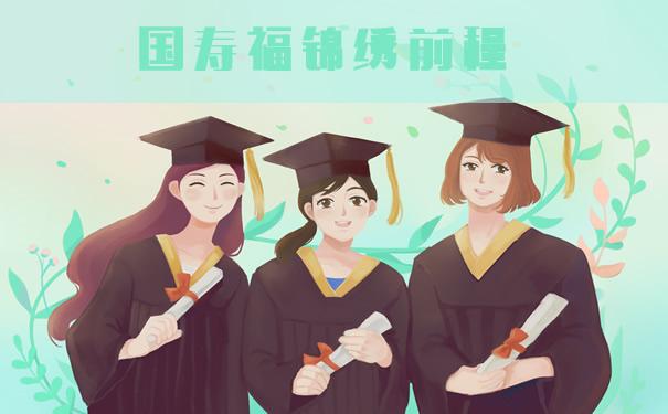 中国人寿2021少儿保险国寿福锦绣前程怎么样?能领多少钱?案例