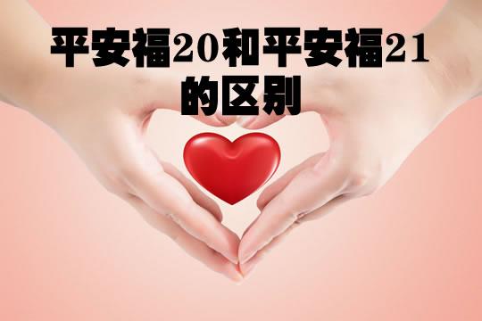平安福20和平安福21的区别!重疾病种数量和赔付次数是多少?