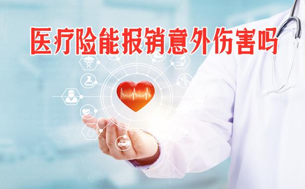医疗险能报销意外伤害吗?医疗险和意外险有必要一起买吗?