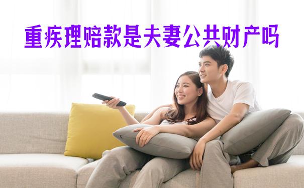 重疾理赔款是夫妻公共财产吗?离婚后保单如何处理?