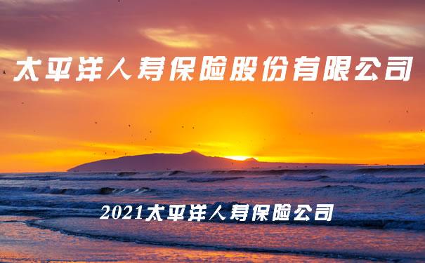 太平洋人寿保险股份有限公司、2021太平洋人寿保险公司