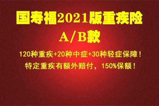 国寿福2021版重疾险费率多少钱?怎么样?值得买吗?优缺点测评