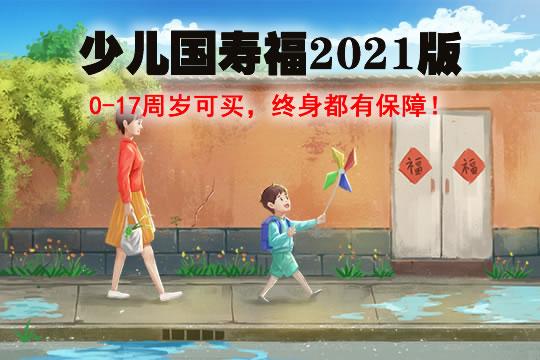 少儿国寿福2021版怎么样?到期返还吗?值得买吗?条款解析