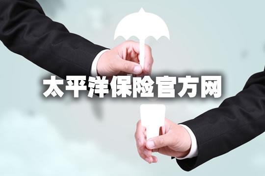 太平洋保险官方网,太平洋保险官方网2021
