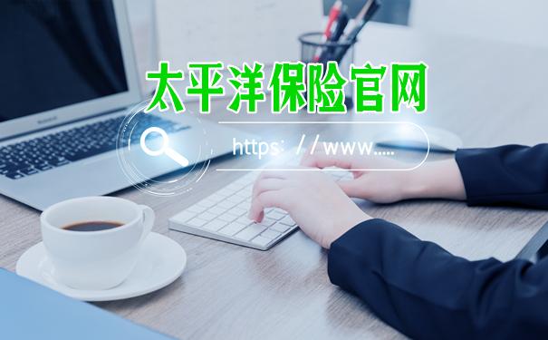 太平洋保险官网,2021太平洋保险官网查询